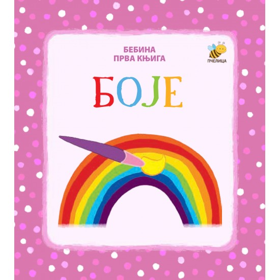 Boje - Bebina prva knjiga