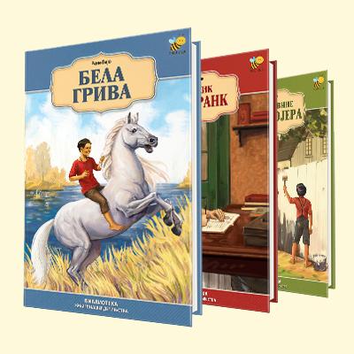 Knjige našeg detinjstva