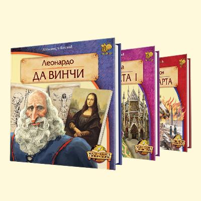 Male knjige o velikim ljudima